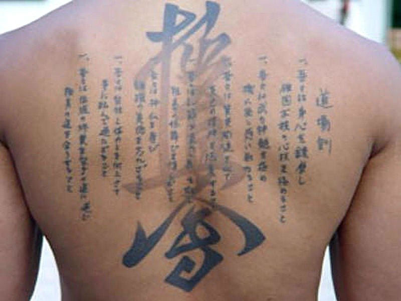 japanese tattoo writing The japanese tattoo design you receive is in adobe pdf format and includes everything you need for the perfect tattoo this means you get a high-resolution image of the original calligraphy and you get the all important line art that your tattoo artist must have to accurately ink the design.