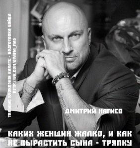 Дмитрий Нагиев о том, каких женщин жалко, и как не вырастить сына - тряпку. Психология