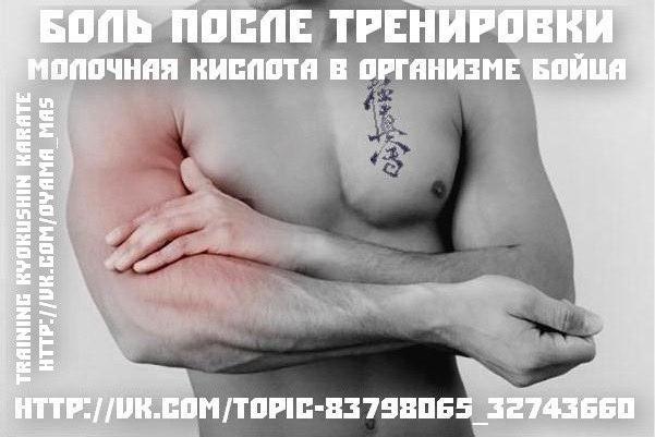 Боль после тренировки. Молочная кислота в организме Бойца. Подготовка бойца