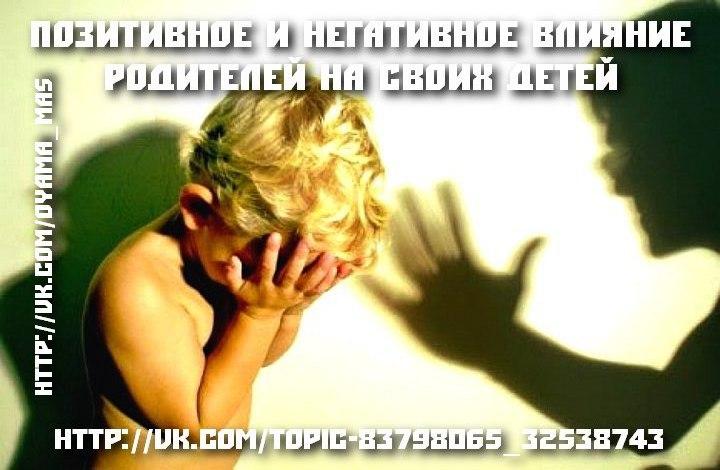 Позитивное и негативное влияние родителей на своих детей. Психология