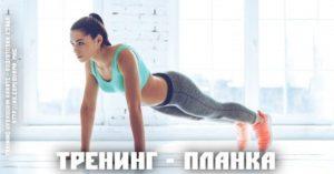Тренинг: Планка