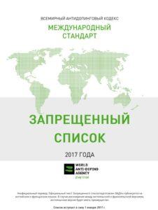 Запрещенный список 2017 на русском языке