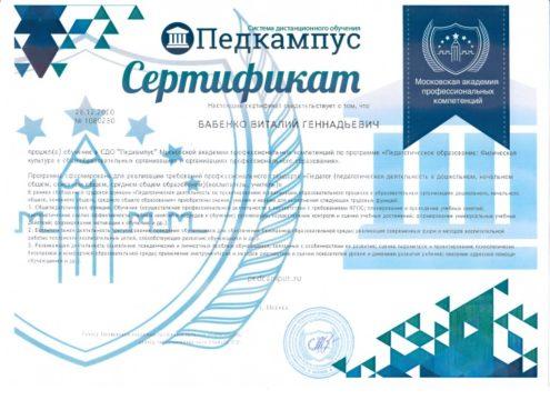 Сертификат Педкампус - копия