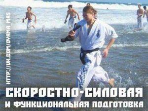 Скоростно-силовая и функциональная подготовка бойца