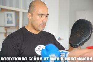 Подготовка бойца от Франциско Филио