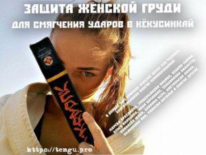 Защита женской груди для смягчения ударов в Кёкусинкай