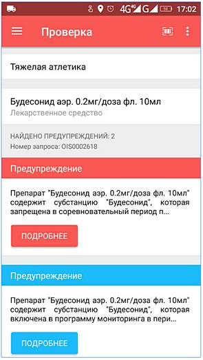 """РУСАДА: Российское антидопинговое агентство напоминает, что существует бесплатное приложение """"Антидопинг ПРО"""""""