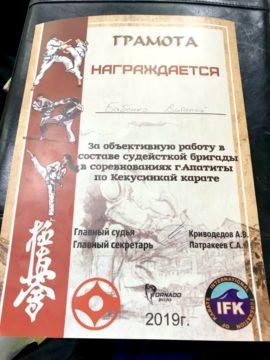 Виталий Геннадьевич был награждён грамотой за объективную работу в составе Судейской бригады