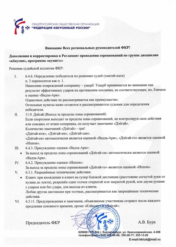 Дополнения и корректировка в Регламент проведения соревнований по группе дисциплин «кёкусин», программа («кумитэ»)