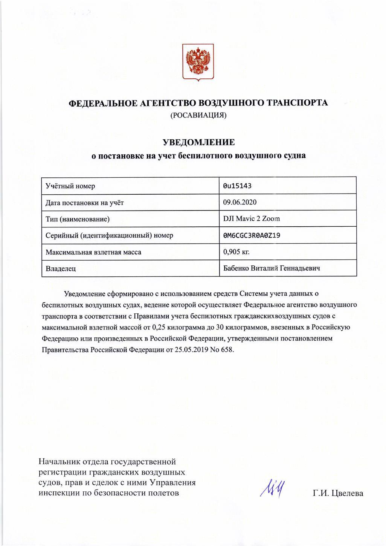 Уведомление о постановке на учёт беспилотного воздушного судна: Учётный номер – 0u15143