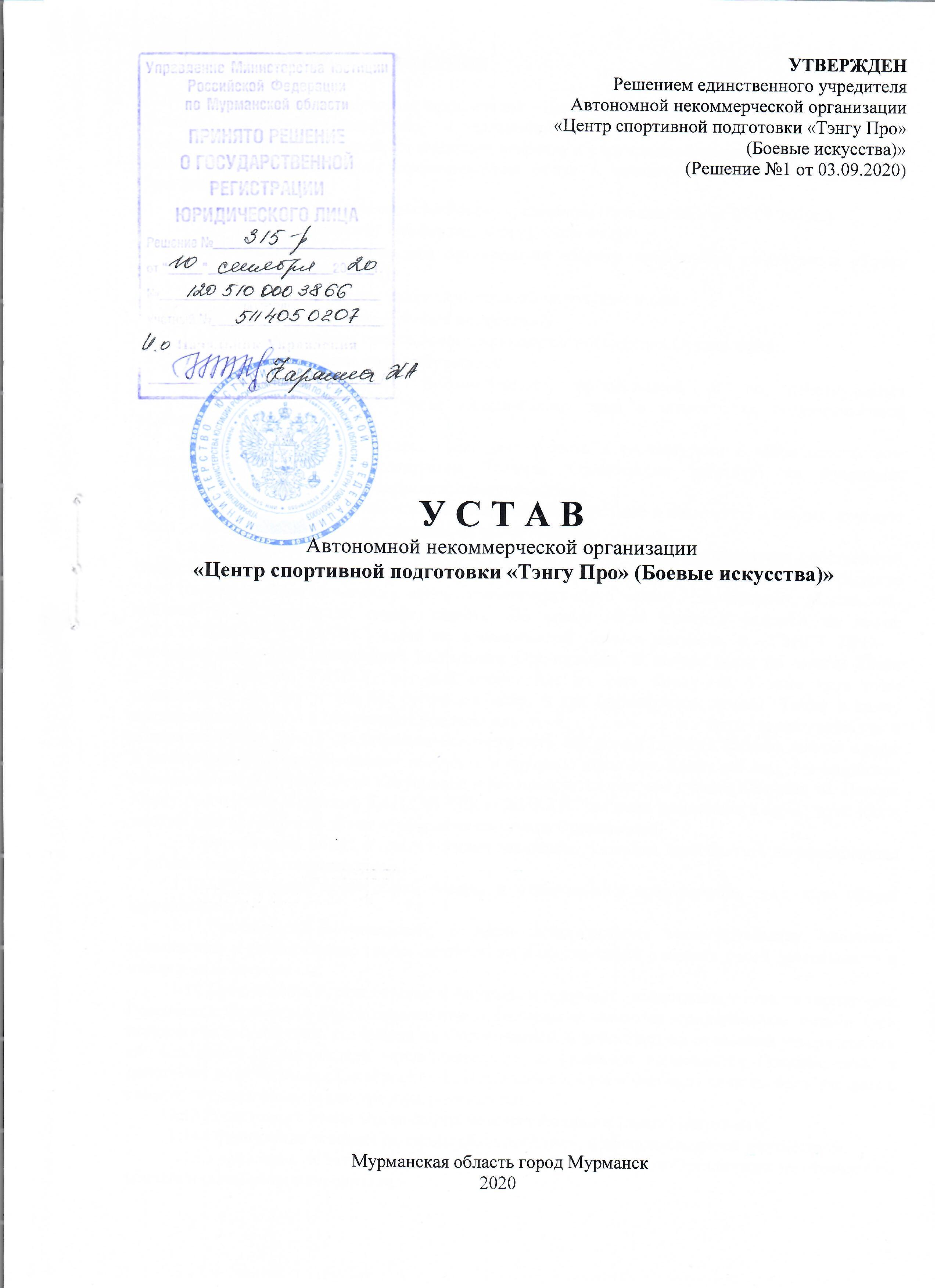 Устав АНО ЦСП Тэнгу Про 1