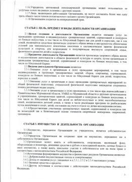 Устав АНО ЦСП Тэнгу Про 3