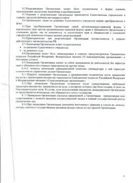 Устав АНО ЦСП Тэнгу Про 6