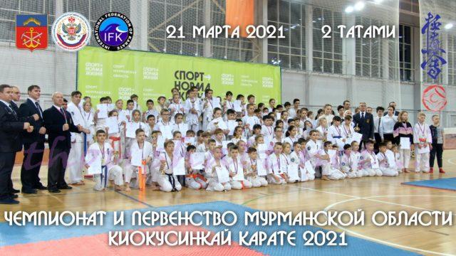 Чемпионат и Первенство Мурманской области по Кумите Киокусинкай - 21 марта 2021