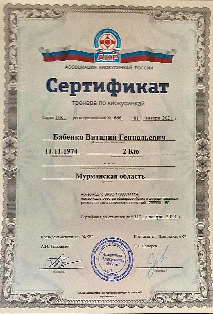 Сертифиткат