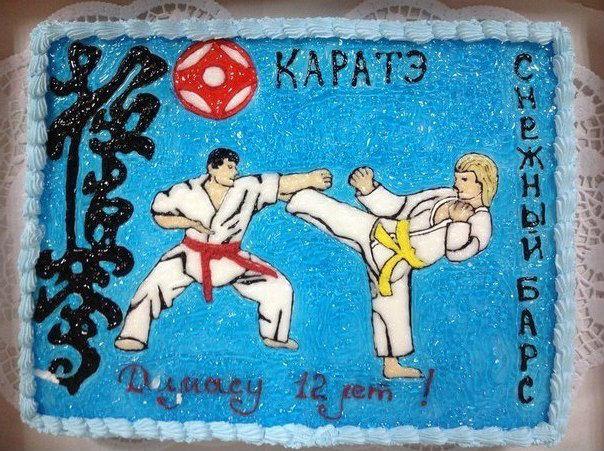 торт с рисунком каратэ здоровье, счастье