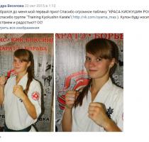 Александра Веселова