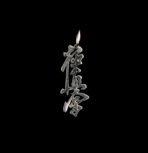 Иероглиф Киокушинкай - большой - Серебро 925 пробы