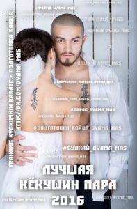 ЛУЧШАЯ КЁКУШИН ПАРА - 2016