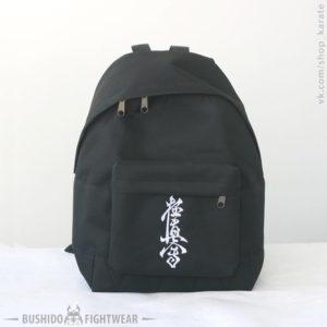 Рюкзак Киокушинкай малый / Kyokushin bag