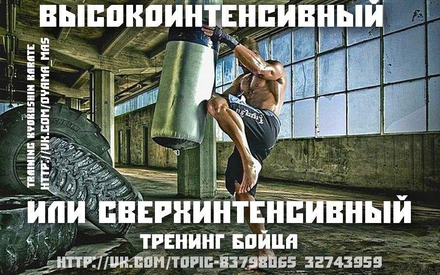 Высокоинтенсивный или сверхинтенсивный тренинг Бойца