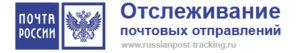 Отследить денежный перевод Почта России