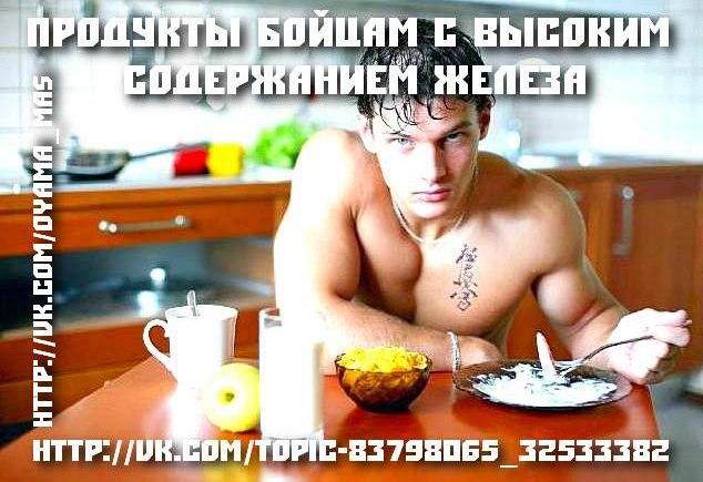 Продукты с высоким содержанием железа для бойцов. Спортивное питание