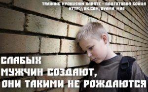 Слабых мужчин создают, они такими не рождаются. Психология