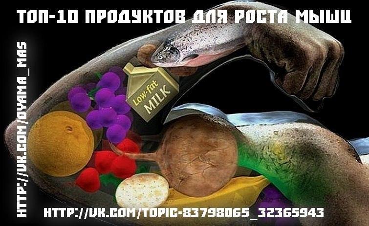ТОП-10 продуктов для роста мышц. Спортивное питание