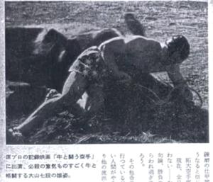 Ояма Масутацу завалил быка