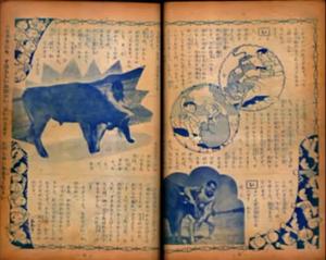 бой Оямы Масутацу с Быком на побережье Явата. Префектура Тиба поблизости от г. Татэяма