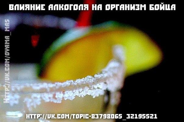 Влияние алкоголя на организм бойца