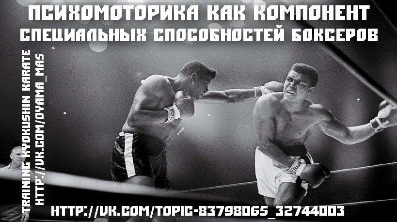 Психомоторика как компонент специальных способностей боксеров