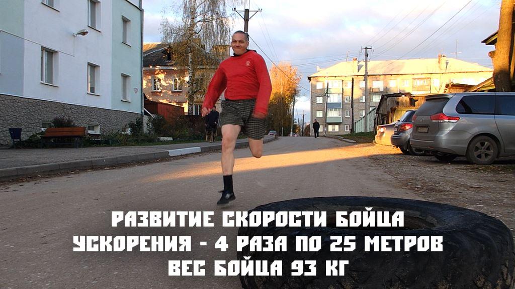 Развитие скорости бойца. Ускорения с предварительным разгоном. 4 раза по 25 метров. Вес бойца 93 кг