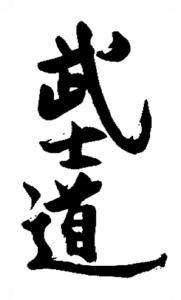 Бусидо́ (яп. 武士道 буси-до, «путь воина») — кодекс самурая