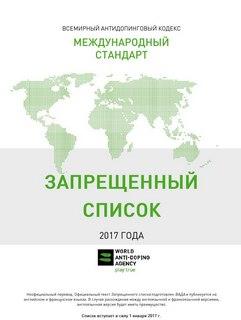 Запрещенный список ВАДА 2017 на русском языке