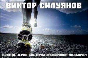 Золотое зерно системы тренировок Лидьярда. Виктор Силуянов