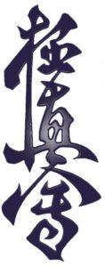 Иероглиф Канзи Кёкусинкай