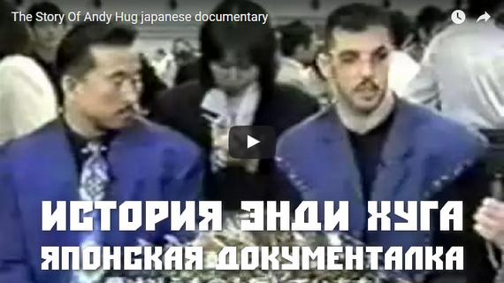 История Энди Хуга Японская документалка