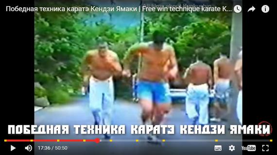 Победная техника каратэ Кендзи Ямаки