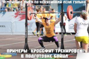 Примеры Кроссфит Тренировок в подготовке бойца