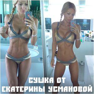 Сушка от Екатерины Усмановой