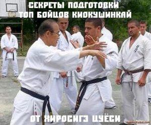 Секреты подготовки топ бойцов Киокушинкай от Хиросигэ Цуёси