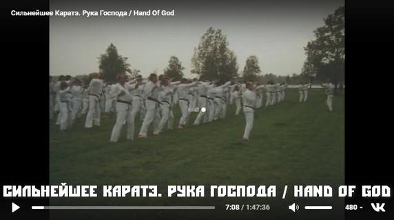 Сильнейшее Каратэ. Рука Господа / Hand Of God