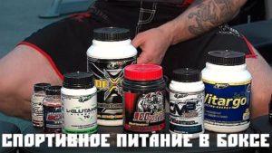 Спортивное питание в боксе