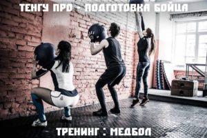 ТРЕНИНГ: МЕДБОЛ
