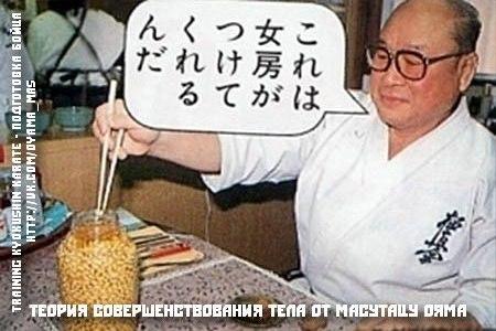 Теория совершенствования тела от Масутацу Ояма