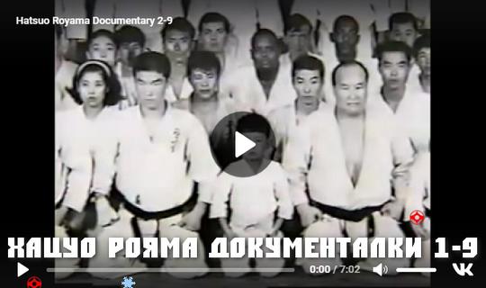 Хацуо Рояма Документалки 1 - 9