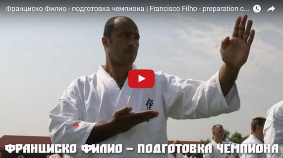 Франциско Филио – подготовка чемпиона