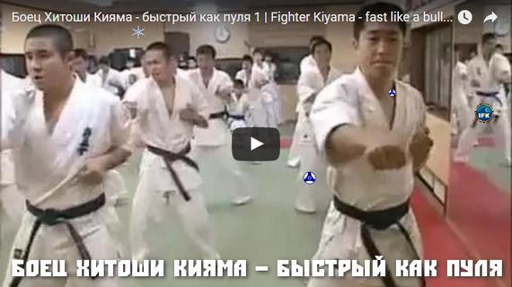 Боец Хитоши Кияма – быстрый как пуля